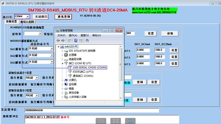 工业3路4-20ma模拟量输出转换器 sm700-d