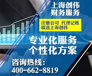 上海注册公司的代理