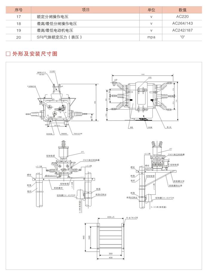 高压真空断路器10kv户外智能柱上分界断路器zw20f-12