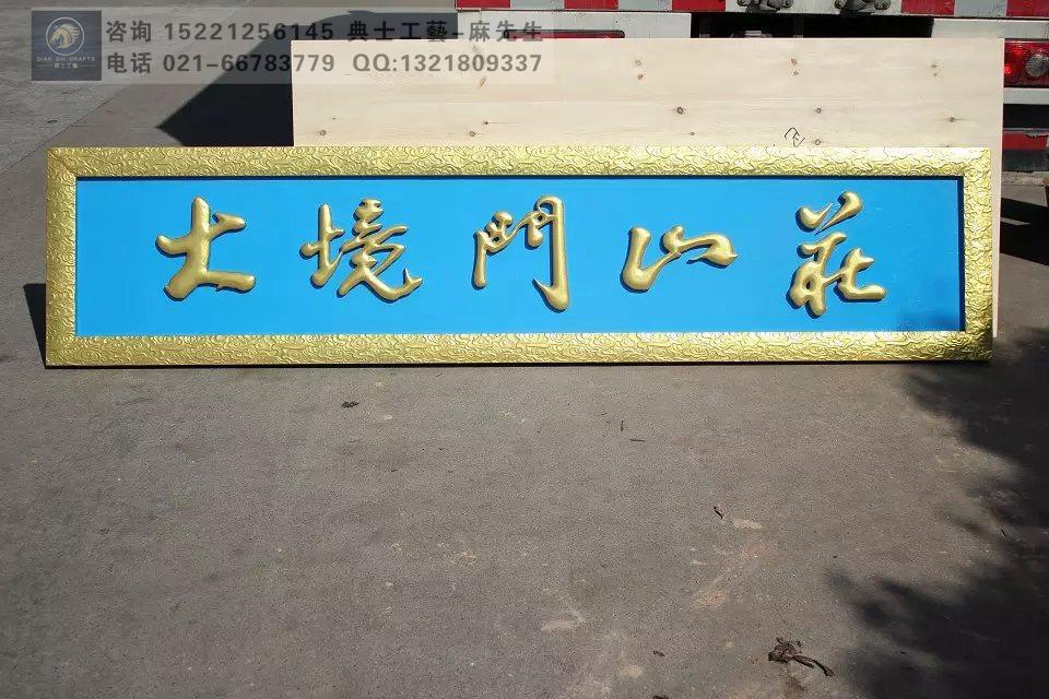 上海定做仿古牌匾的厂家,定做古建筑门头招牌,寺庙牌匾制作