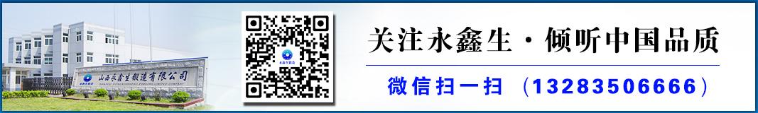 永鑫生二维码.jpg