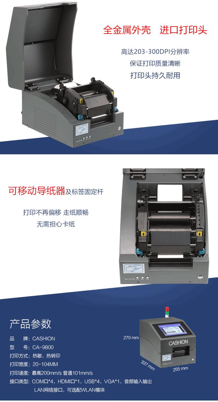 CASHION CA-9800智能打印机6.png