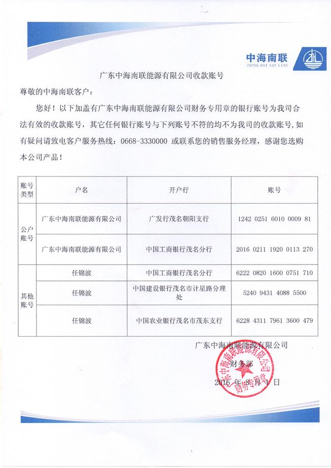 中海南联收款账号扫描版(茂名)_副本.jpg