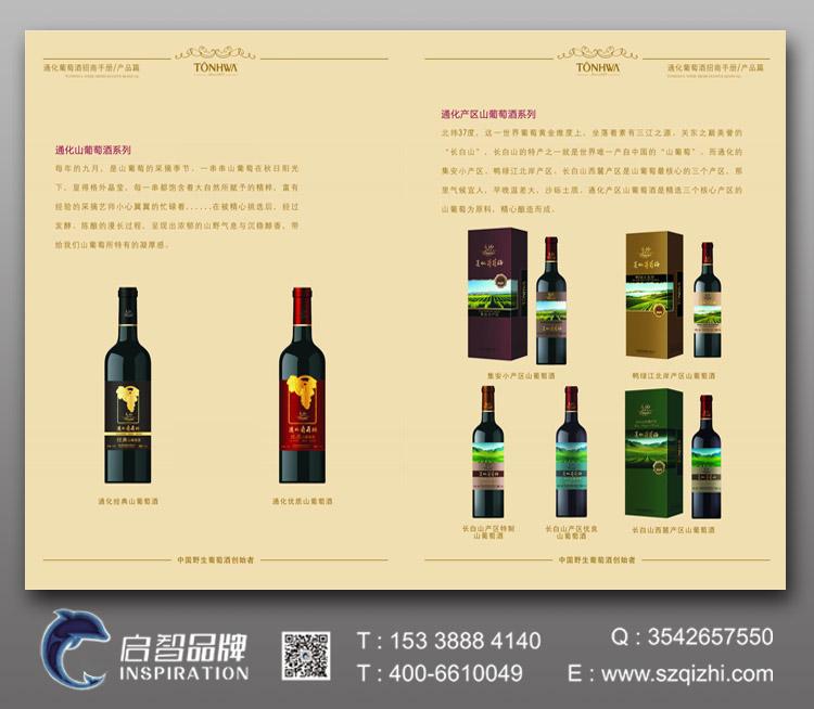 启智品牌文化公司专注高端葡萄酒包装策划设计!启智公司业务包含:企业VI设计,LOGO设计,品牌设计,品牌营销,茶包装等业务,是中国营销思维的品牌创意包装设计公司。深圳最早成立的品牌策划公司之一,在CIS策划和VI设计方面有丰富经验,擅长食品饮料酒类产品上市策划,通过品牌定位、创意设计、工艺研发、生产服务四位一体的服务体系,为客户提供从品牌战略规划、品牌定位、品牌设计、产品设计、包装设计、互动设计到市场营销的品牌创意设计服务。 承诺的策划:我们做得到,客户心动! 1、保证单品制作最快3天出初稿,7天完成制
