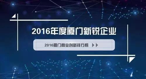 2016厦门商业创新排行榜