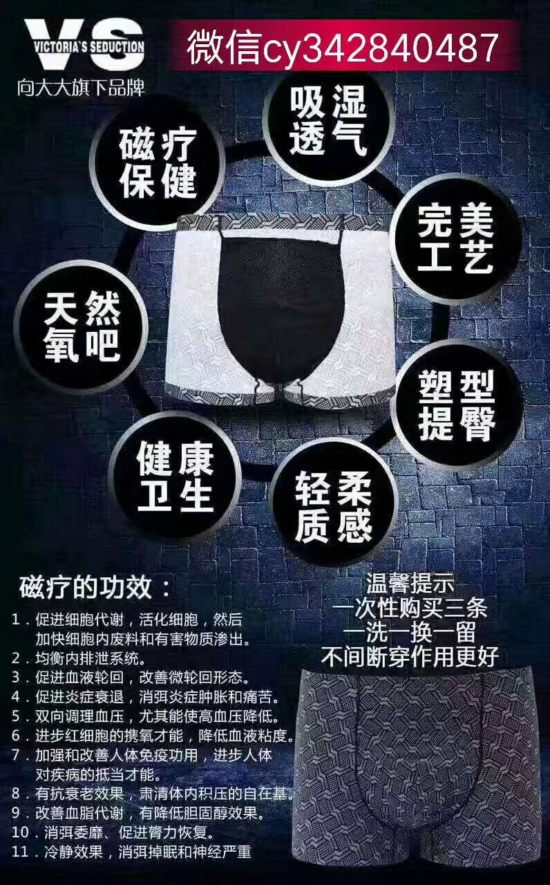 男内裤6.jpg