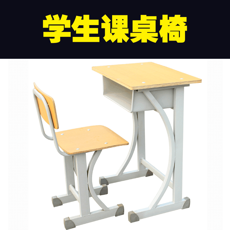 单人课桌椅 (1).png