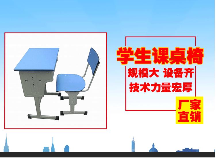 单人课桌椅 (4).png