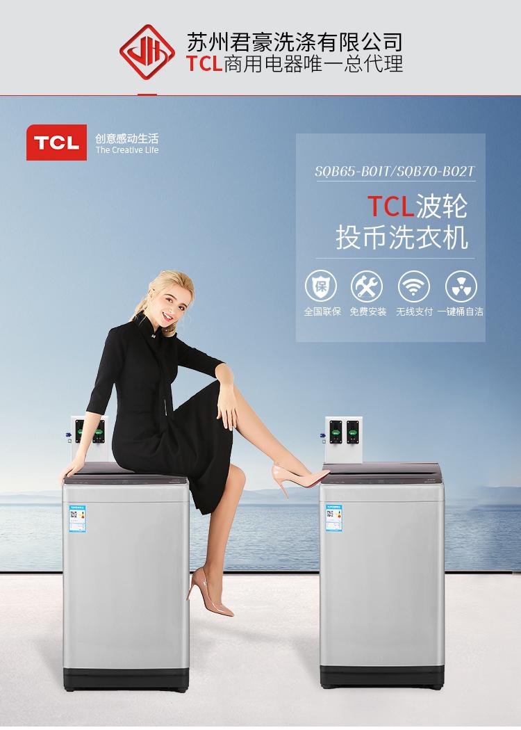 TCL波轮洗衣机详情_02.jpg