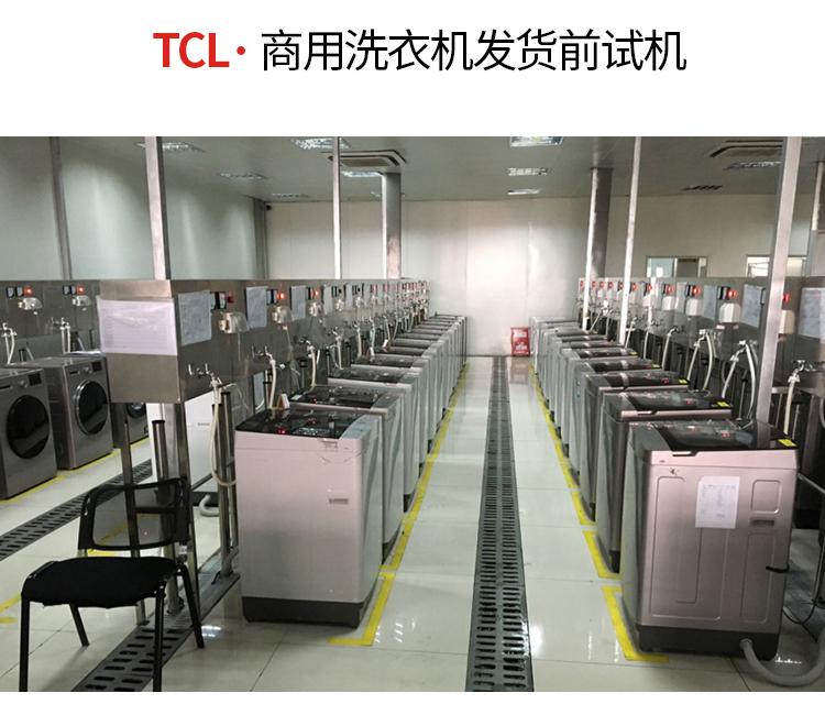 TCL波轮洗衣机详情1_19_01.jpg