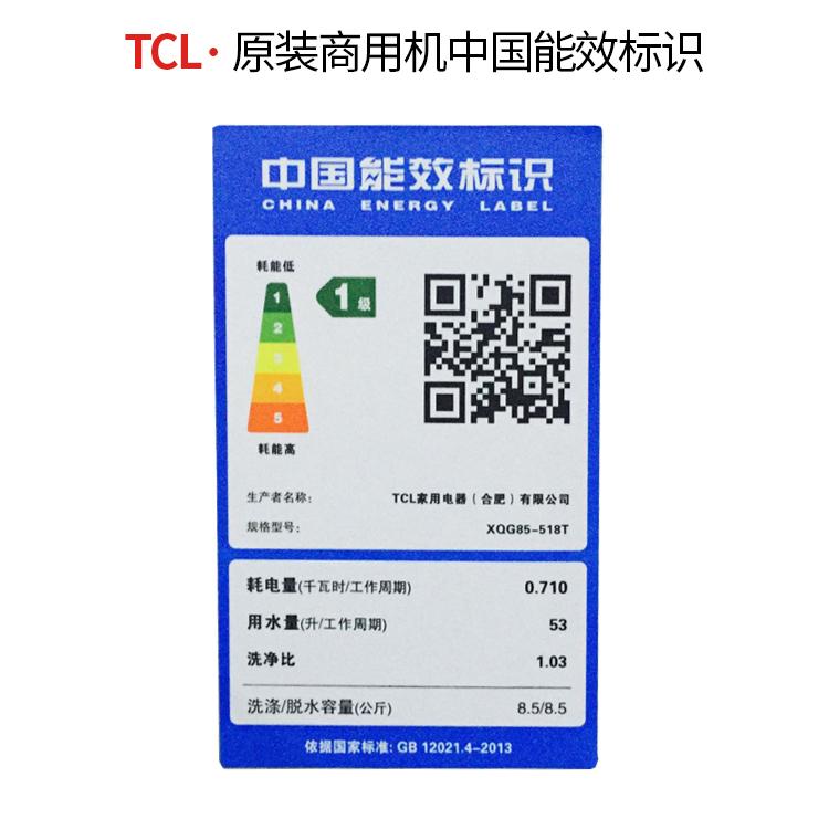 TCL滚筒详情_04.jpg