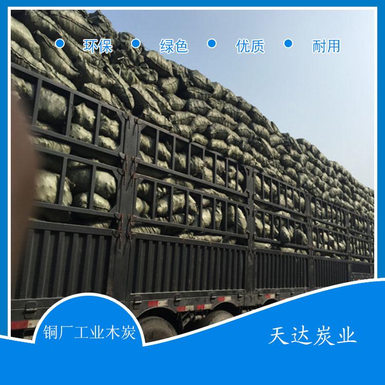 铜厂工业木炭3.jpg