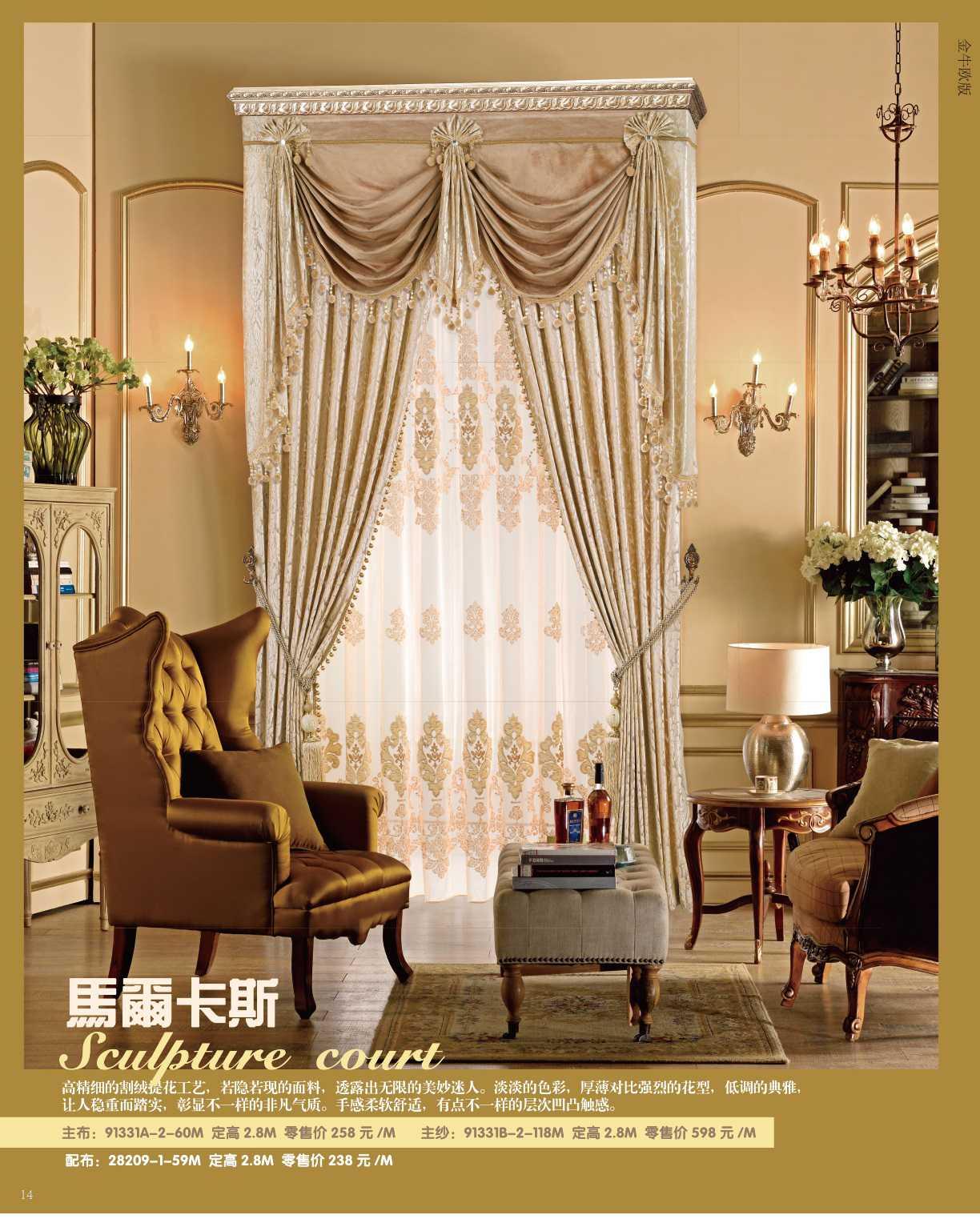 摩尔登定做欧式卷帘办公室酒店隔音窗帘布艺品牌窗帘加盟