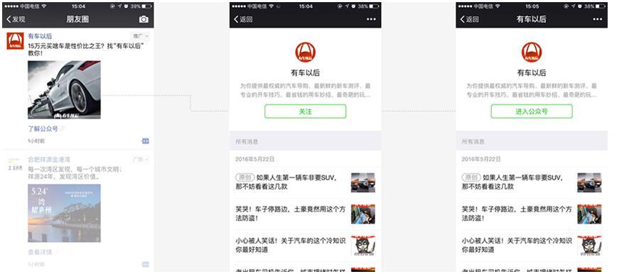 微信朋友圈广告介绍