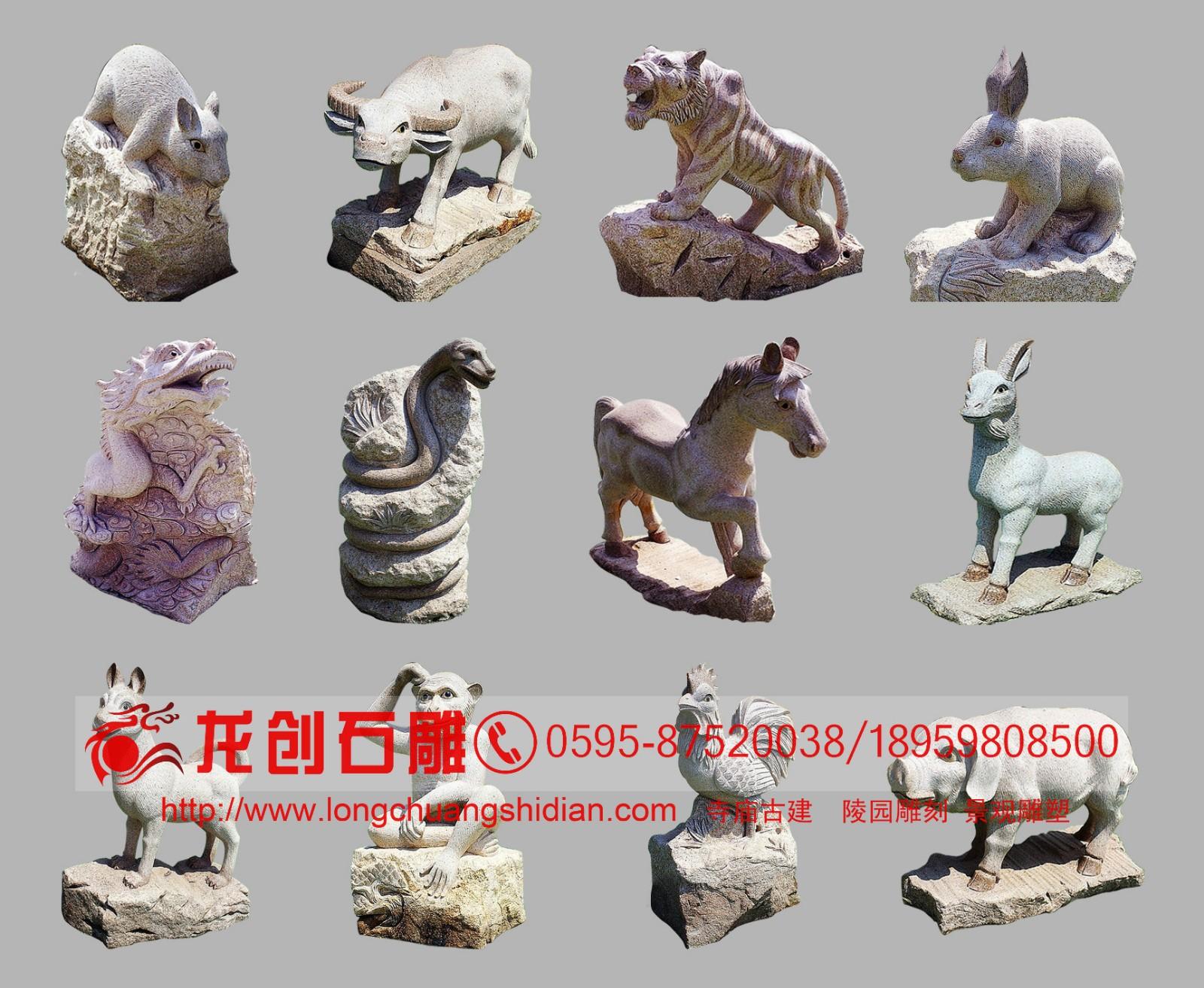 花岗岩十二生肖 石雕动物生肖雕刻 园林生肖摆件