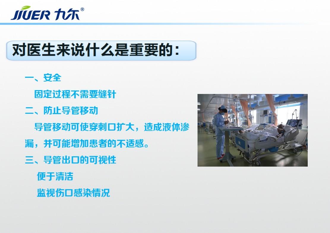 引流管固定器一次性使用导管固定器