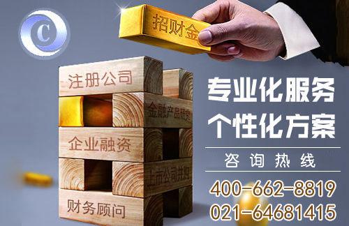 在上海报户口团弄体家电检修公司,申办流动程是什么