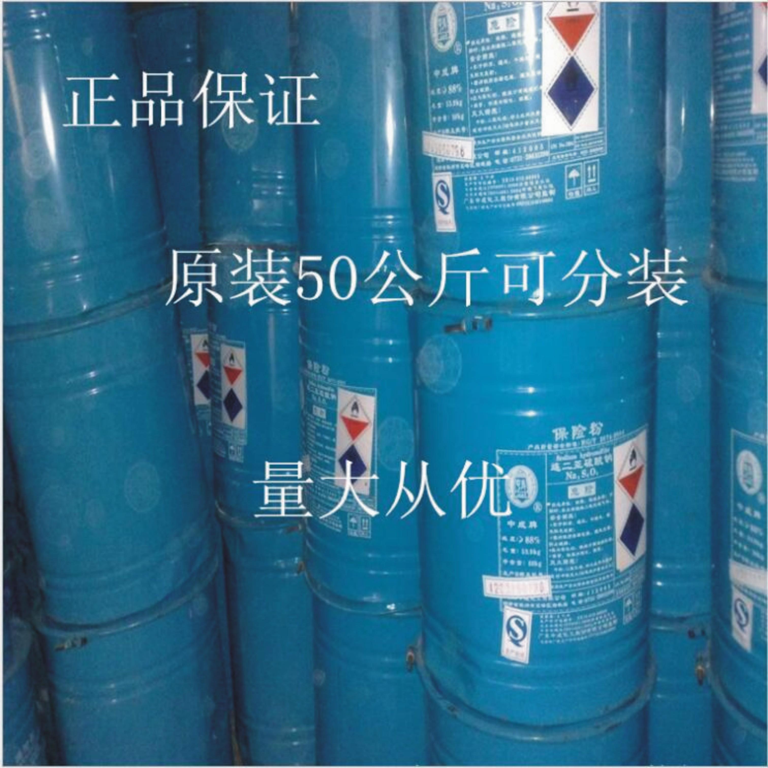 保险粉 连二亚硫酸钠 中成2.jpg