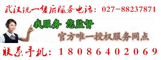 武汉 027-88237871 .jpg
