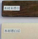 木材漂白剂 (2).jpg