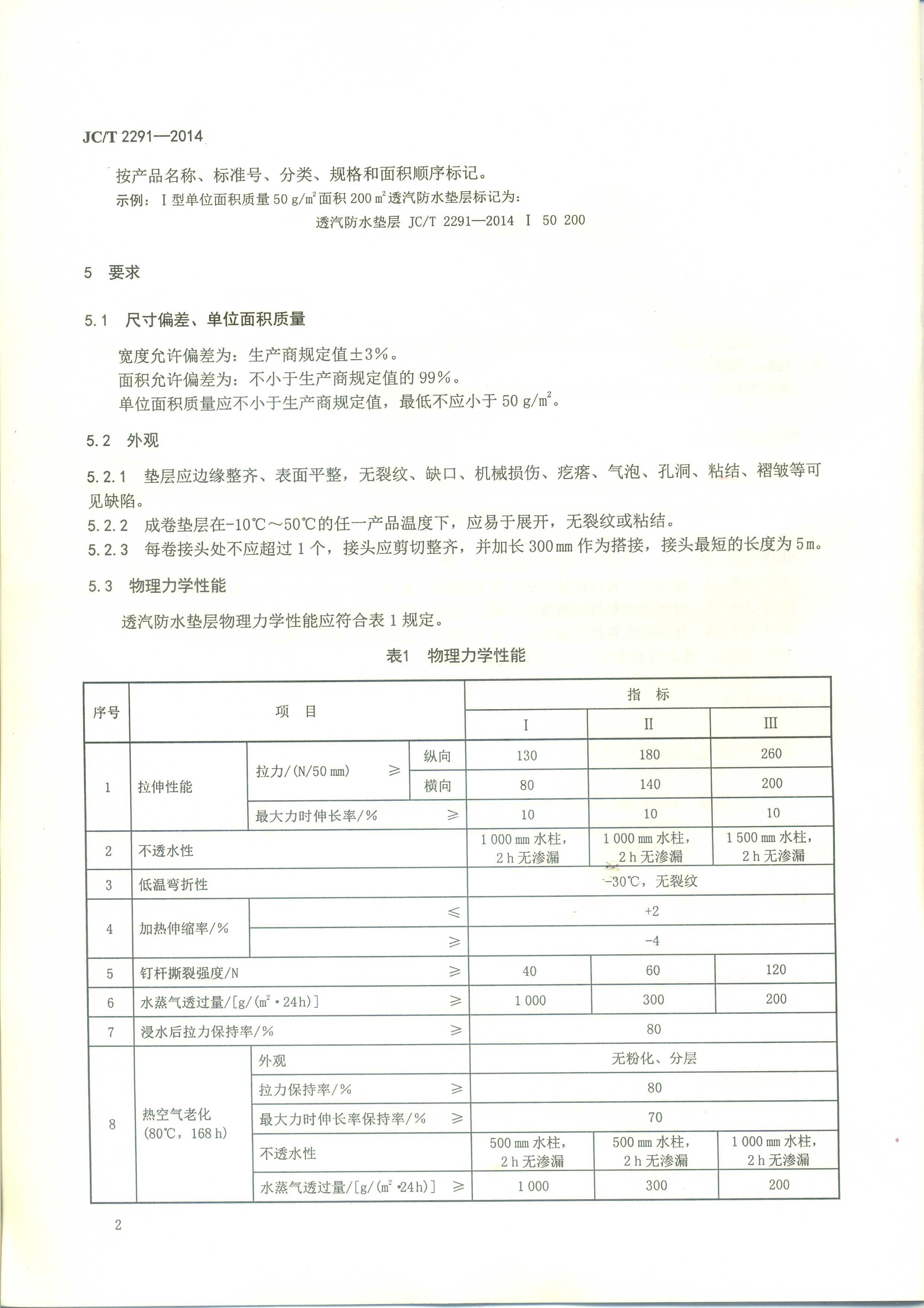 JCT 2291-2014 透汽防水垫层-4.jpg