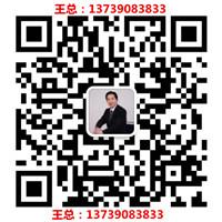 王总微信二维码压缩_副本.jpg