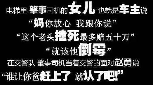 教科书式耍赖:唐山平安保险高管黄淑芬车祸事件撞人拒赔