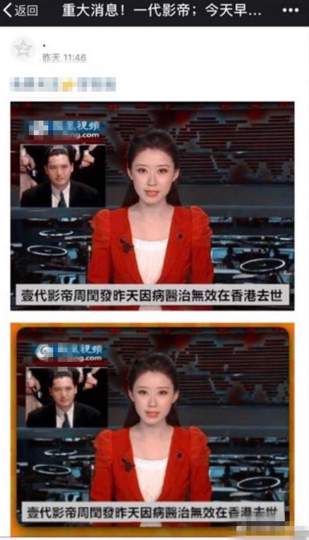网传周润发因病去世 发嫂辟谣.jpg