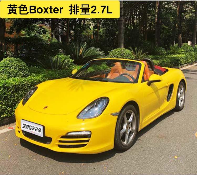 保时捷黄色Boxter 2.7L敞篷跑车.jpg