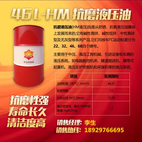46 L-HM 抗磨液压油_副本.jpg