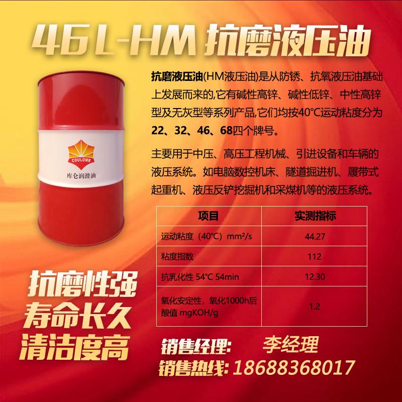 46 L-HM 抗磨液压油.jpg