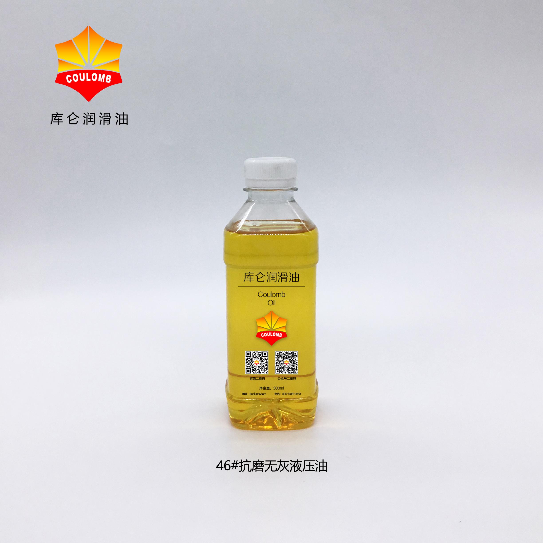 46#抗磨无灰液压油.jpg