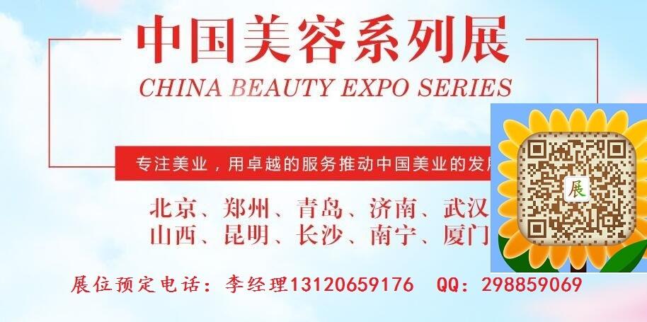 中国美容系列展.jpg