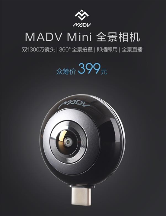 小米发布全景摄像机:支持全景直播