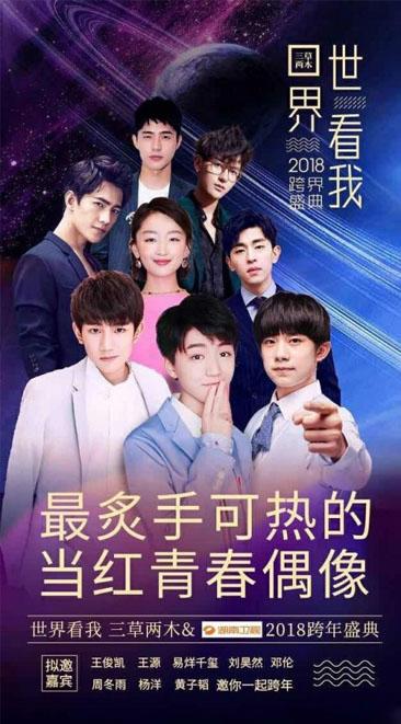2018年湖南卫视跨年演唱会节目单