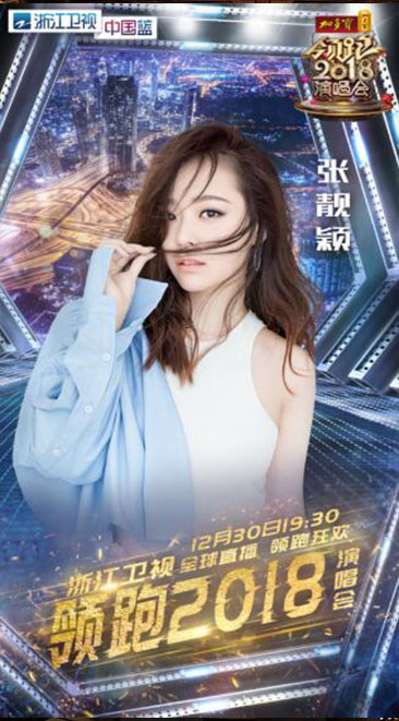 2018年浙江卫视跨年演唱会节目单