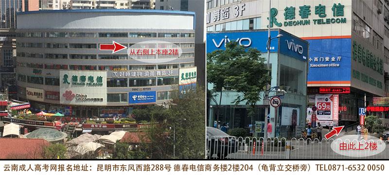 云南省昆明市成人高考直属报名确认地址.jpg