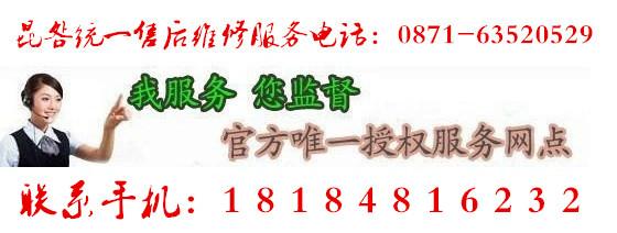 昆明0871-63520529.jpg