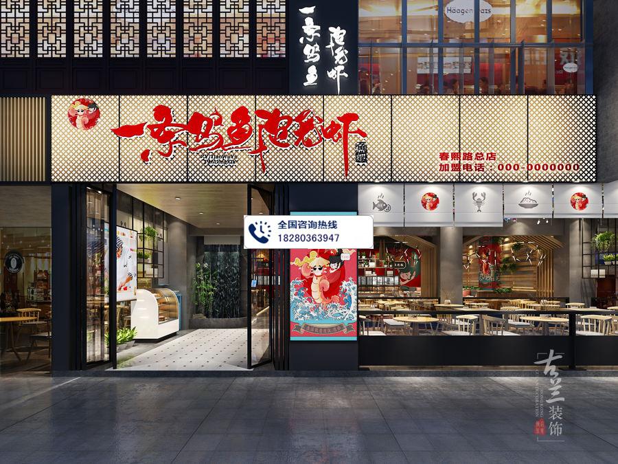 一条乌鱼泡龙虾店 成都专业连锁餐厅设计 成都餐厅装修公司