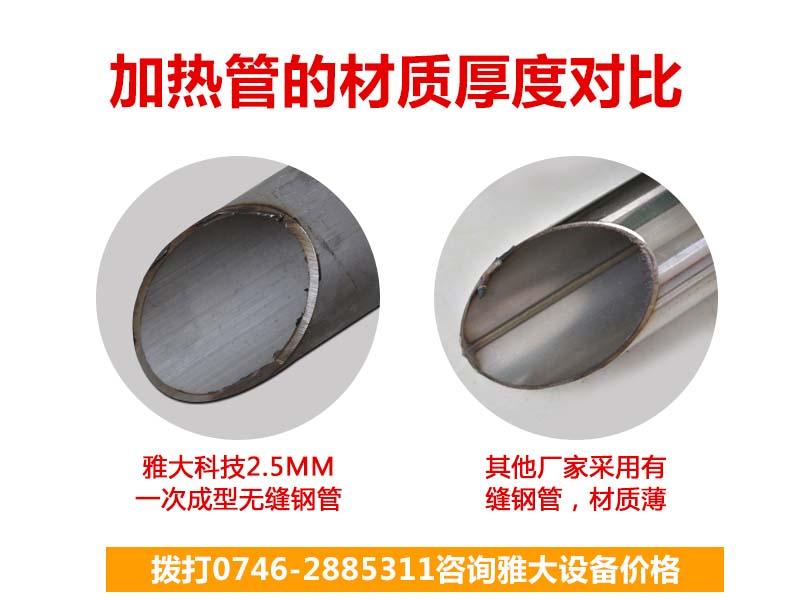 雅大酿酒设备加热管材质厚度对比