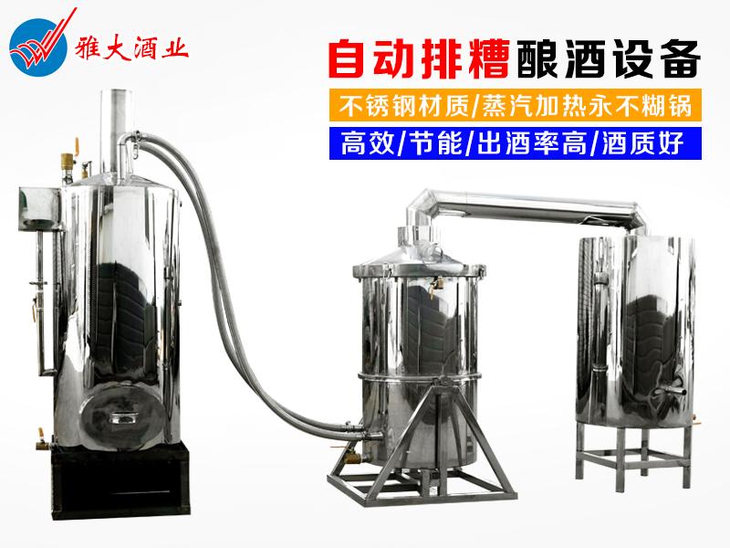 雅大酒业100斤自动排糟酿酒设备