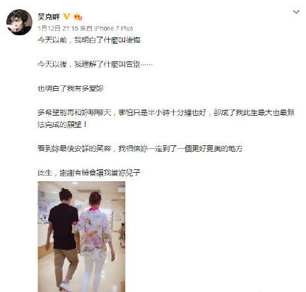 """吴克群65岁母亲病逝,发文:""""此生,谢谢有机会让我当你儿子"""".png"""
