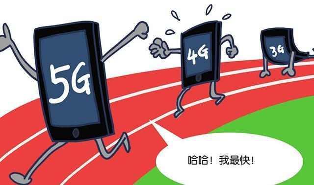 5G将来临,2G3G将关闭运营