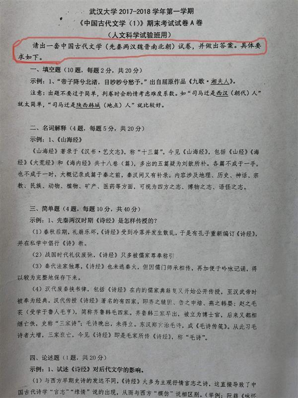 武汉大学奇葩考试 试卷空白自己出题自己答