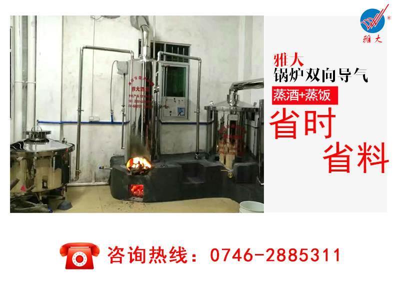 11雅大酿酒设备锅炉双向导气.jpg
