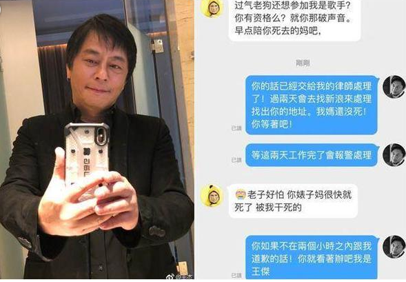 王杰遭到网友辱骂,表示要报警抓网友.png