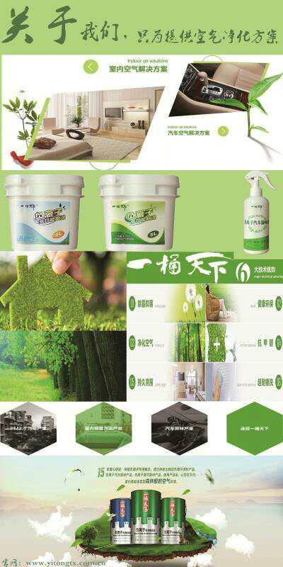 室內環保負離子油漆涂料