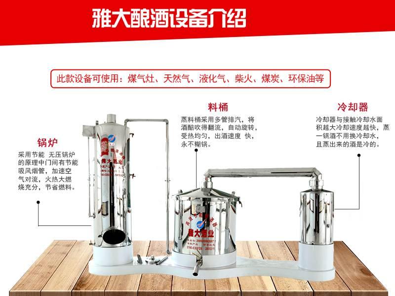 雅大大中小型家庭造酒设备介绍
