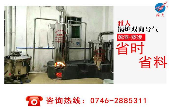 雅大大中小型家庭造酒设备锅炉双向导气