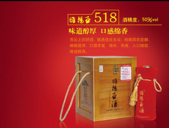 雒楊酒518.png